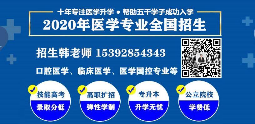 云南高职扩招和医学专项计划